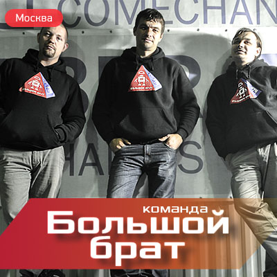 05-bolshoi-brat