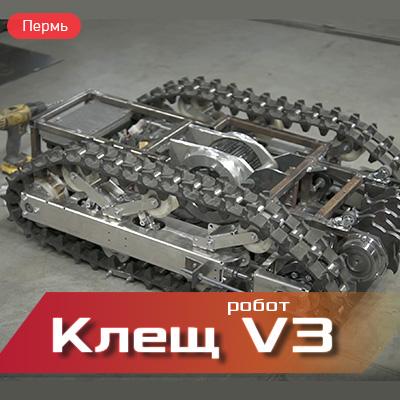 06-robot-klesch-v3jpg