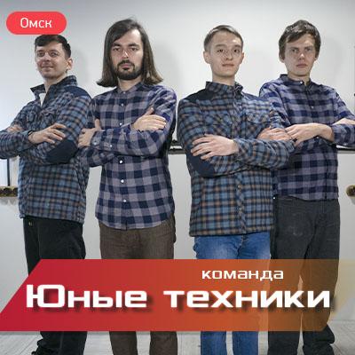 08-unie-tehniki